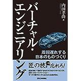 バーチャル・エンジニアリング-周回遅れする日本のものづくり-