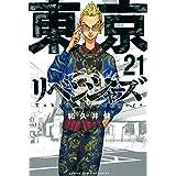 東京卍リベンジャーズ(21) (講談社コミックス)