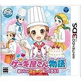 ケーキ屋さん物語 おいしいスイーツをつくろう! - 3DS