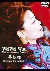 ウェイウェイ・ウー来日20周年コンサート夢胡蝶 [DVD]