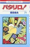 パタリロ! (第71巻) (花とゆめCOMICS (2188))