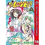 To LOVEる―とらぶる― カラー版 16 (ジャンプコミックスDIGITAL)