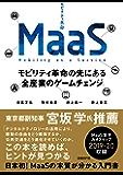MaaS モビリティ革命の先にある全産業のゲームチェンジ MaaSシリーズ