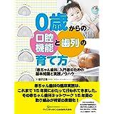 0歳からの口腔機能と歯列の育て方