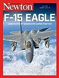 ニュートンミリタリーシリーズ F-15 EAGLE
