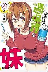 中原くんの過保護な妹 2 (バンブーコミックス WINセレクション) Kindle版
