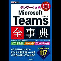 できるポケット テレワーク必携 Microsoft Teams全事典 Microsoft 365&無料版対応 できるポケ…