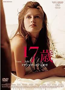 17歳 [DVD]