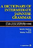 A Dictionary of Intermediate Japanese Grammar 日本語文法辞典【中級編】 (English Edition)