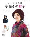 ハイミセスの手編みの帽子 (レディブティックシリーズno.4722)