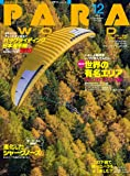 PARA WORLD (パラ ワールド) 2020年12月号