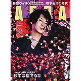 AERA (アエラ) 2020年 3/23 号【表紙:佐藤流司】 [雑誌]