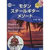 モダン・スチールギター・メソード (DVDで学ぶ)