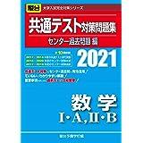 共通テスト対策問題集センター過去問題編 数学I・A,II・B 2021 (大学入試完全対策シリーズ)