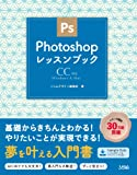 Photoshopレッスンブック CC対応