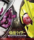 仮面ライダー 令和 ザ・ファースト・ジェネレーション コレクターズパック [Blu-ray]