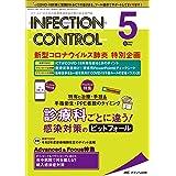 インフェクションコントロール 2020年5月号(第29巻5号)特集:特有の治療・手技 & 手指衛生・PPE着脱のタイミング  診療科ごとに違う! 感染対策のピットフォール