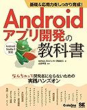 基礎&応用力をしっかり育成! Androidアプリ開発の教科書 なんちゃって開発者にならないための実践ハンズオン