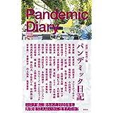 パンデミック日記