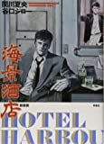 新装版 海景酒店 HOTEL HARBOUR-VIEW