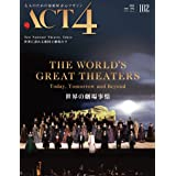ACT4 vol102 世界の劇場事情