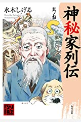 神秘家列伝 其ノ参 (角川文庫) Kindle版