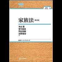 家族法NBS(第3版) 日評ベーシック・シリーズ