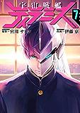 宇宙戦艦ティラミス 7巻: バンチコミックス