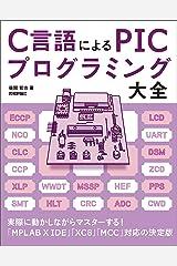 C言語による PICプログラミング大全 Kindle版