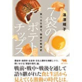 7袋のポテトチップス: 食べるを語る、胃袋の戦後史