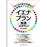 今こそ日本の学校に!  イエナプラン実践ガイドブック
