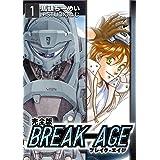 BREAK-AGE【完全版】(1) (Jコミックテラス×ナンバーナイン)