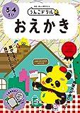 うんこドリル おえかき 3・4さい (うんこドリルシリーズ)