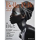 Bella Pelle Vol.4 No.4(2019―美肌をつくるサイエンス 特集:目もと