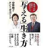 日本人が世界に尊敬される「与える」生き方