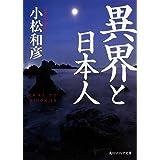 異界と日本人 (角川ソフィア文庫)