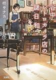 谷中レトロカメラ店の謎日和 (宝島社文庫 『このミス』大賞シリーズ)