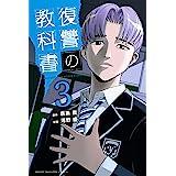 復讐の教科書(3) (マガジンポケットコミックス)