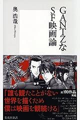 GANTZなSF映画論 (集英社新書) Kindle版