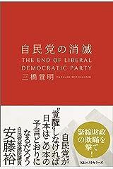 自民党の消滅 Kindle版