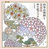 四季の和柄と花景色 ぬり絵ブック