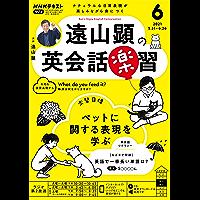 NHKラジオ 遠山顕の英会話楽習 2021年 6月号 [雑誌] (NHKテキスト)