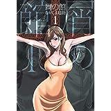 屑の館(1) (アクションコミックス)