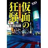仮面の狂騒 警視庁機動捜査隊216 (角川文庫)