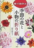 贈って喜ばれる 季節の花と小物の折り紙 (2020160120)