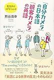 「自分カメラ」の日本語 「観客カメラ」の英語—英文法のコアをつかむ