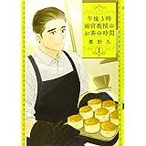 午後3時 雨宮教授のお茶の時間 1 (BUNCH COMICS)
