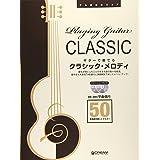 TAB譜付スコア ギターで奏でる/クラシック・メロディ50[模範演奏CDツインパック]