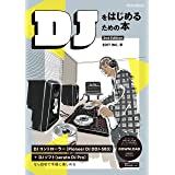 DJをはじめるための本 2nd Edition