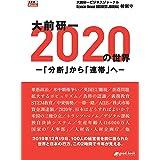 大前研一 2020年の世界-「分断」から「連帯」へ- 大前研一ビジネスジャーナル特別号 (大前研一books(NextPublishing))